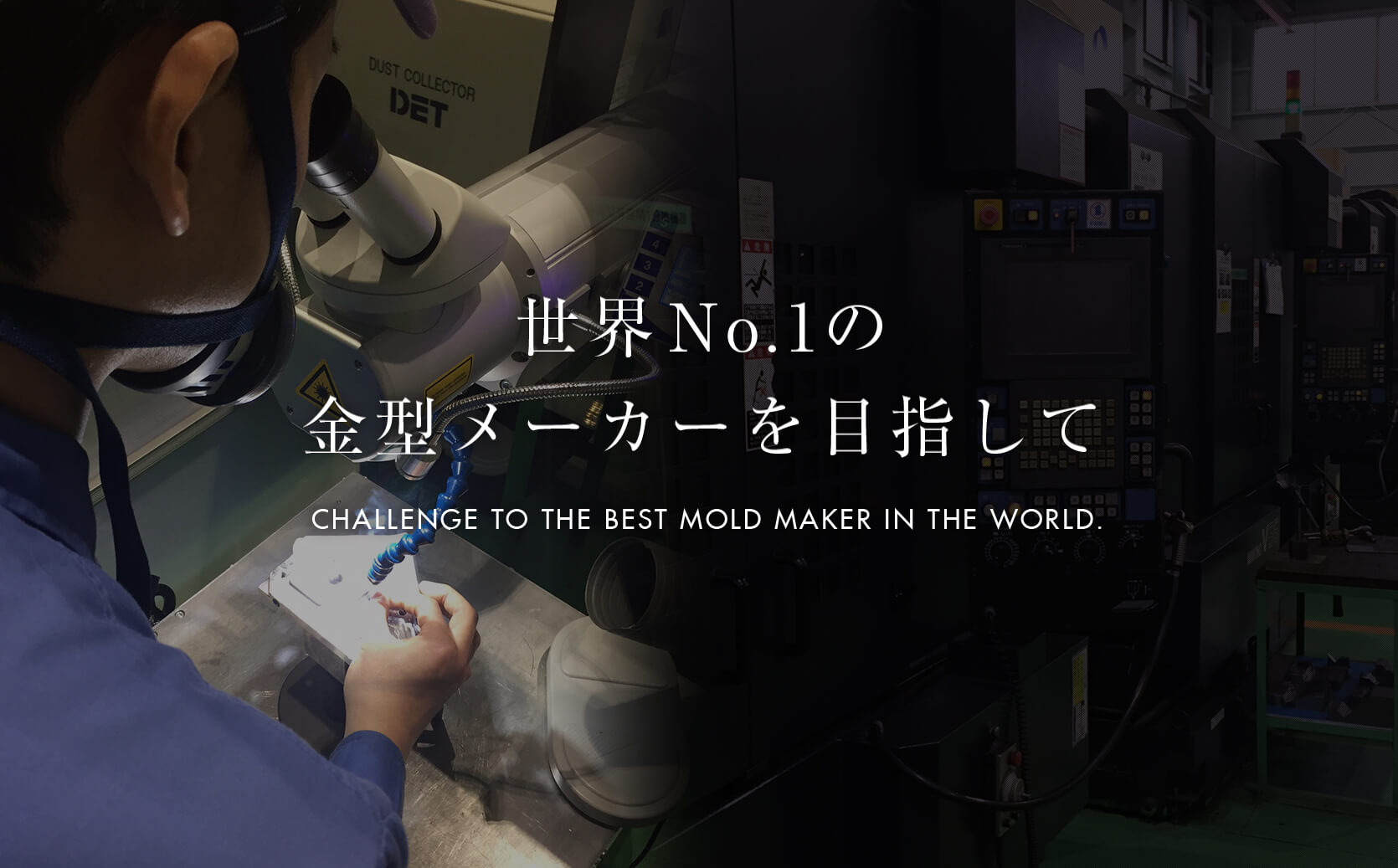 世界No.1の 金型メーカーを目指して|CHALLENGE TO THE BEST MOLD MAKER IN THE WORLD.